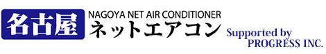 名古屋ネットエアコン